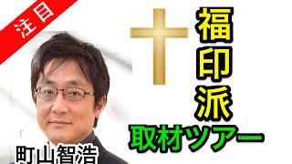 町山智浩 キリスト教 福音派 取材ツアー 20110401