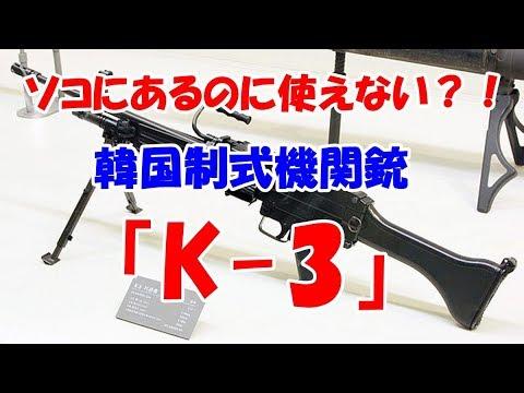 ソコにあるのに使えない?韓国軍制式機関銃「K 3」 またやらかすw