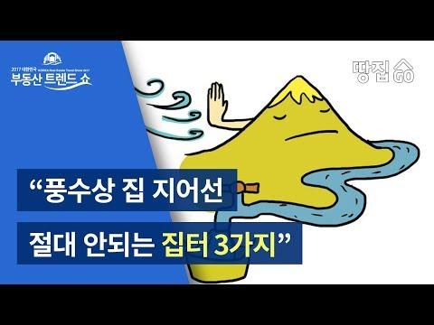 """""""풍수상 절대 집 지어선 안되는 3가지 집터 """""""