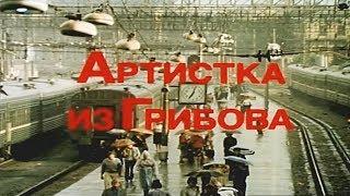 артистка из Грибова [1988г.] 2 серия FHD