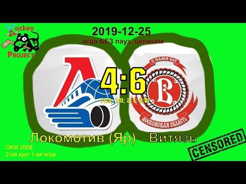 2019-12-25 игра БЕЗ пауз, целиком Витязь - Локомотив (Яр ...