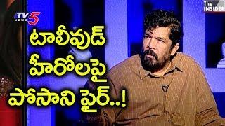 భజన చేస్తున్న హీరోలకు పోసాని కౌంటర్..! | Posani Controversial Comments on Heroes | TV5 News