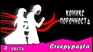 Порочность ~  комикс Creepypasta (4 часть)