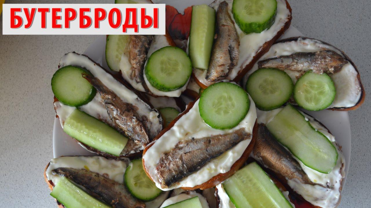Как сделать бутерброд со шпротами и огурцом
