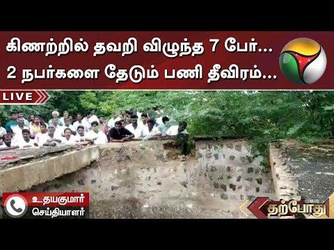 காஞ்சிபுரம்: கிணற்றில் தவறி விழுந்த 7 பேர்... 2 நபர்களை தேடும் பணி தீவிரம்... #Kanchipuram