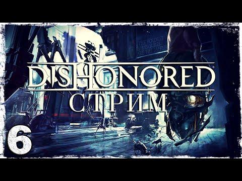 Смотреть прохождение игры Dishonored. Запись стрима #6. [ФИНАЛ]