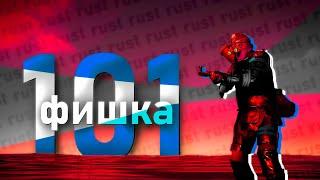 Топ 101 лучших фишек в Rust 2020