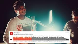kalayil-dhinamum-mp3-song-cover-akash-ashok-kumar