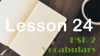 Basic 300 Chinese words for beginner - Lesson 24 再见🎈 - HSK2 vocabulary builder