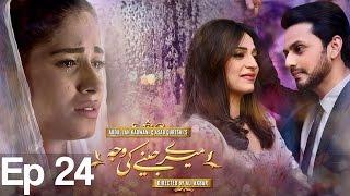 Meray Jeenay Ki Wajah - Episode 24 | APlus