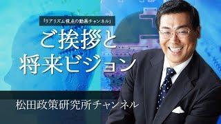 政策 研究 チャンネル 松田 所