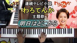 NHK朝の連続テレビ小説「わろてんか」主題歌 明日はどこから ピアノ...