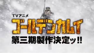 TVアニメ「ゴールデンカムイ」第三期製作決定ッ!!PV 乃村健次 検索動画 26