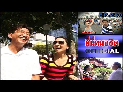ที่นี่หมอชิต | ตอน เที่ยวเซี่ยงไฮ้ งาน World Expo 2010 | 29 ส.ค. 53