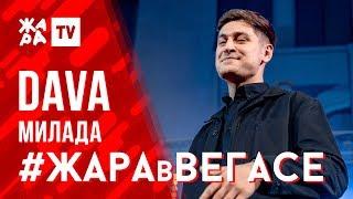 Смотреть клип Dava - Милада