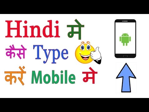 How To Type Hindi In Android Mobile ?