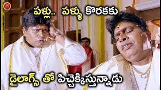 డైలాగ్స్ తో పిచ్చెక్కిస్తున్నాడు - Latest Telugu Movie Scenes - Roller Raghu