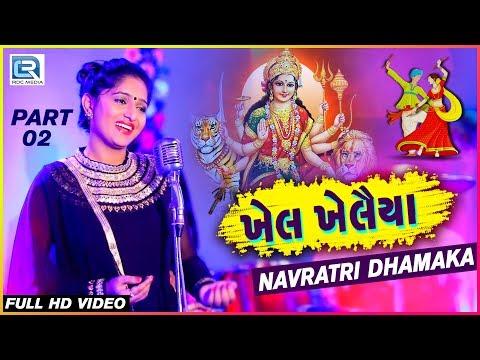 KHEL KHELAIYA - Abhita Patel   Non Stop Gujarati Garba - Part 2   Navratri 2017 Garba   FULL VIDEO