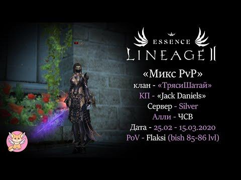 [La2] Essence - Микс PvP