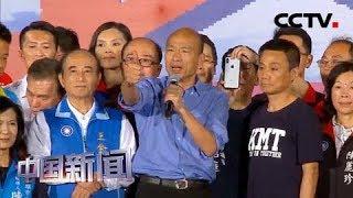 [中国新闻] 国民党初选参选人6月30日分别举办造势等竞选活动   CCTV中文国际