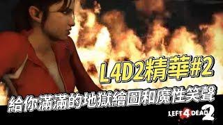 [LIVE] 【L4D2】魔性笑聲&地獄繪圖精華!10分鐘認識牛奈棠!Ft. Awen【小早川奈奈】