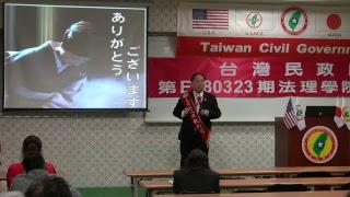 180324-6-台灣境遇-彭建輝-台灣民政府第E180323期法理學院初級班 thumbnail