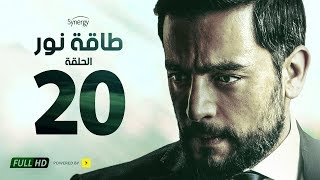 مسلسل طاقة نور - الحلقة العشرون - بطولة هاني سلامة | Episode 20 - Taqet Nour Series