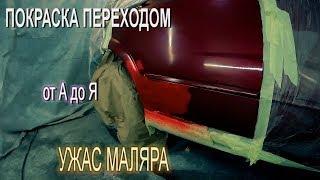 пигмент,кошмар маляра)))самый полный видео урок покраска переходом