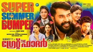"The Great Father Video Song|  ""കൈവീശി നീങ്ങുന്ന  ""  