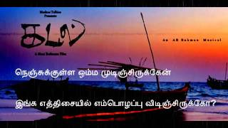 Nenjukkulle Song Lyrics