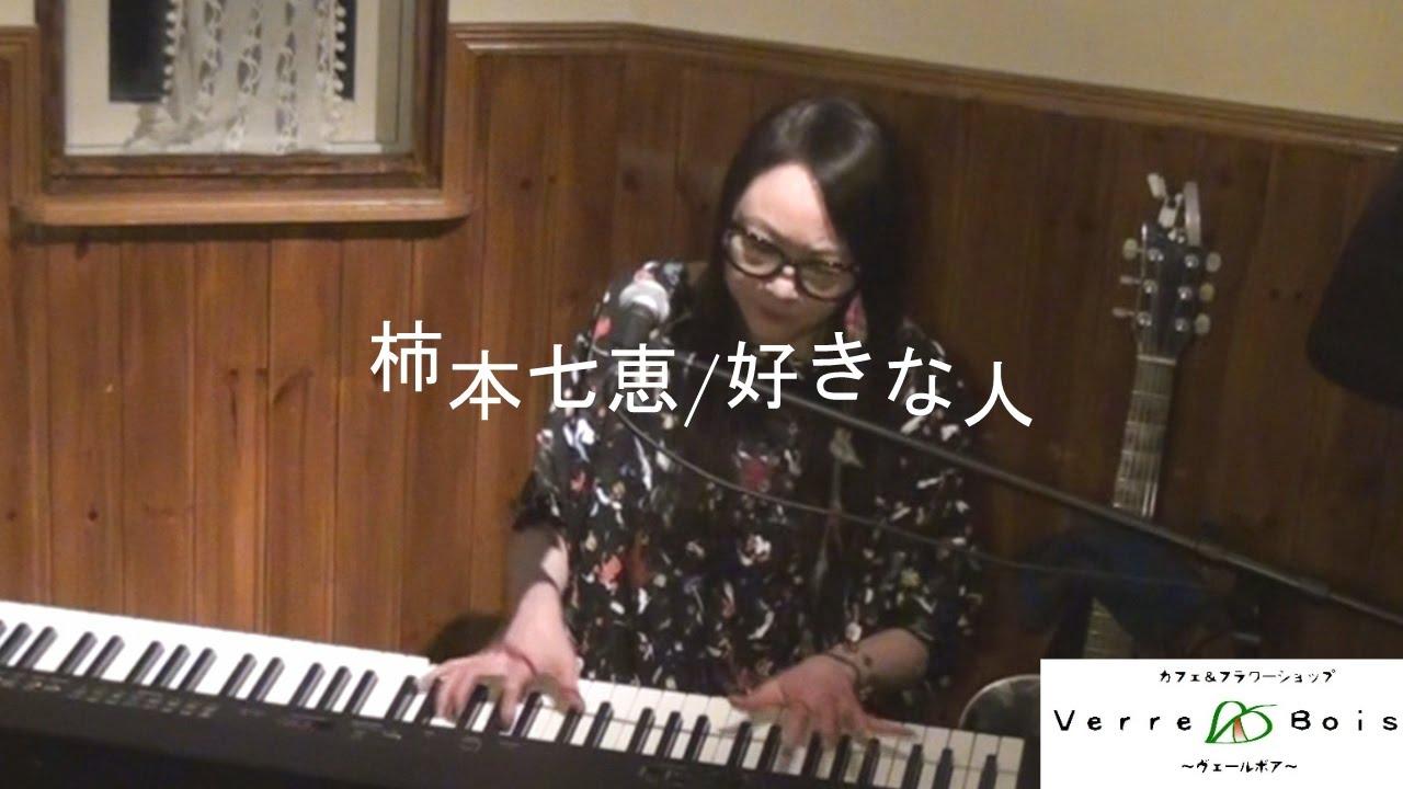 柿本七恵 / 好きな人 @Verre Boi...