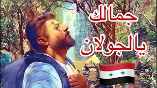 من اعلى شلالات الجولان السوري المحتل || مسار وادي الجلبون