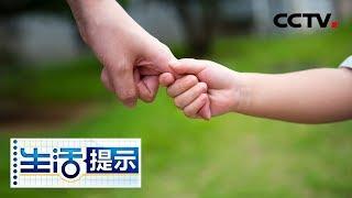 《生活提示》 20190728 暑期须防儿童家中意外| CCTV