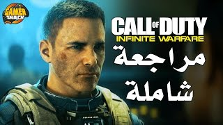 Call of Duty Infinite Warfare مراجعة شاملة