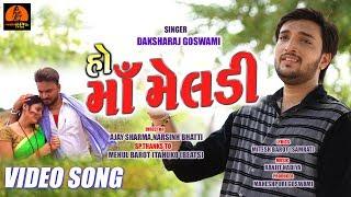 Gambar cover Ho Maa Meldi || VIDEO SONG || Dakshraj Goswami || Janak Zala || Neha Suthar || Mahadev Digital