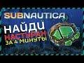 Subnautica Где найти настуран