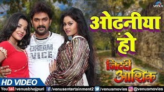 Odhaniya Ho HD VIDEO | Pawan Singh, Monalisa & Tanushree Chatterjee | Ziddi Aashiq | Bhojpuri Song