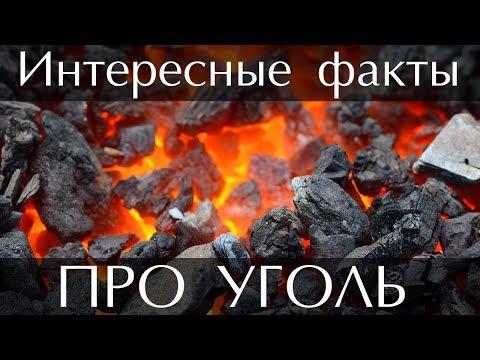 Интересные факты про Уголь