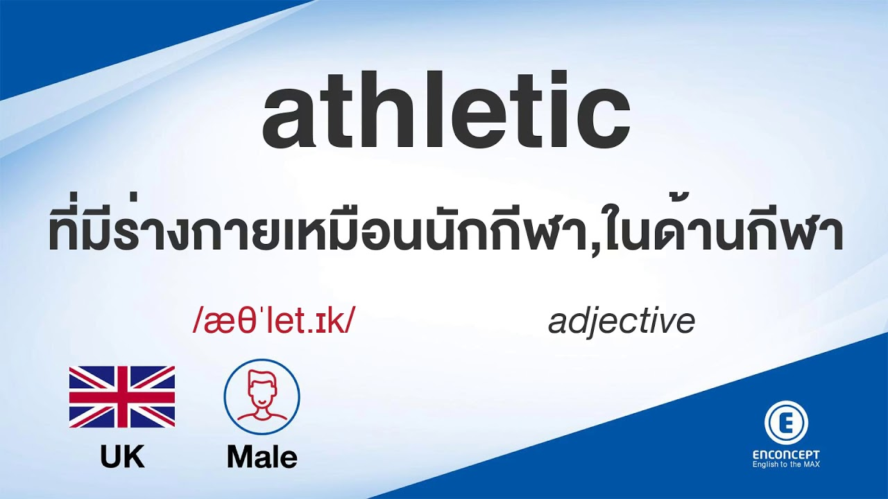 athletic ออกเสียงว่า แปลว่า อะไร แปลภาษาอังกฤษเป็นไทย By ENCONCEPT Dictionary