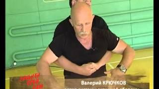 Валерий Крючков  9 канал ЗАЩИТИ СЕБЯ САМ 38