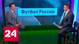 Футбол России. Главные события 2019 года - Россия 24