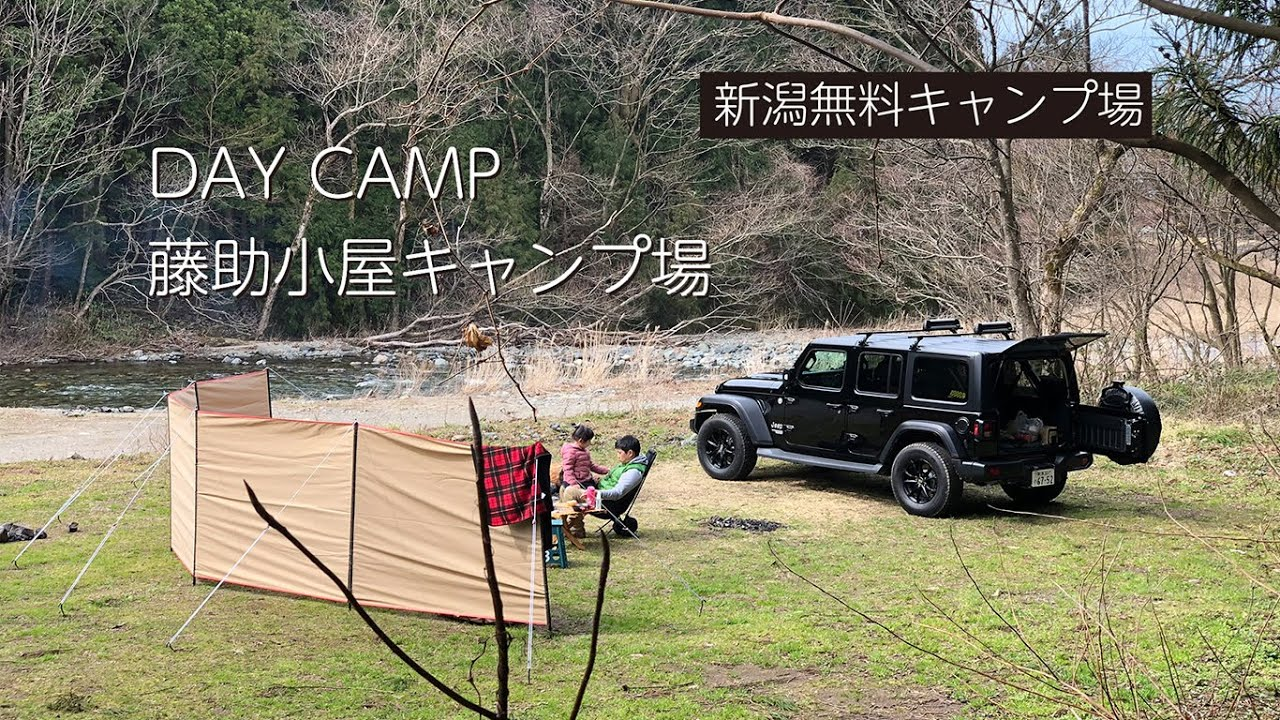 無料 場 新潟 キャンプ