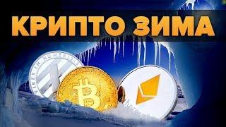 МЫ Сами УБИВАЕМ КРИПТОВАЛЮТУ (bitcoin tron ethereum ripple)