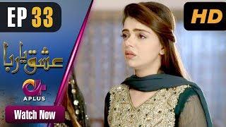 Ishq Ya Rabba - Episode 33 | Aplus Dramas | Bilal Qureshi, Srha Asghar, Fatima | Pakistani Drama