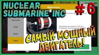 Мощнейший Двигатель! [Nuclear Submarine Inc] #6