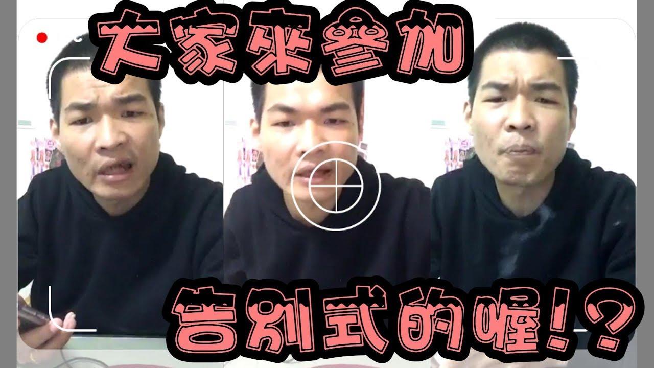 天峰臉書直播-我覺得你們大家來這邊參加告別式的喔...一堆白癡【冬星娛樂】 - YouTube