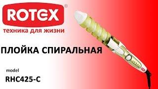 Видеообзор плойки Rotex RHC 425-C