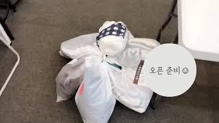 옷가게브이로그) 오픈 준비/동대문 사입 풀기