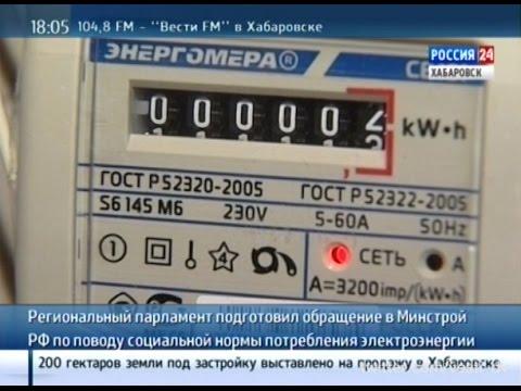 Вести-Хабаровск. Социальная норма потребления электроэнергии