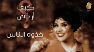 أحلام - خذوه الناس (النسخة الأصلية) |1997| (Ahlam - Khthoh Elnas (Official Audio